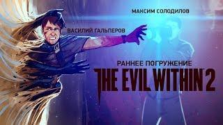 The Evil Within 2. Раннее погружение