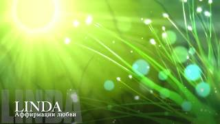 LINDA - Аффирмации любви