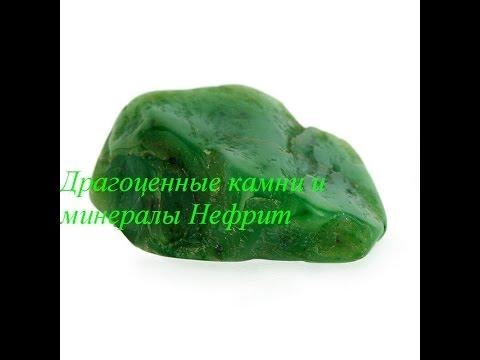 Драгоценные камни и минералы Нефрит / Gems And Minerals Jade