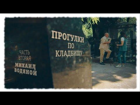 DumskayaTV: Прогулки по кладбищу. Часть 2, Михаил Водяной