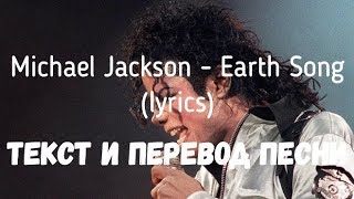 Michael Jackson - Earth Song (lyrics текст и перевод песни)