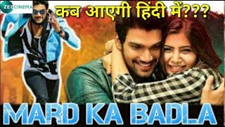 Mard Ka Badla (Alludu Seenu) Hindi Dubbed Full Movie Update   Bellamkonda Sreenivas   Samantha