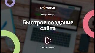 Быстрое создание сайта