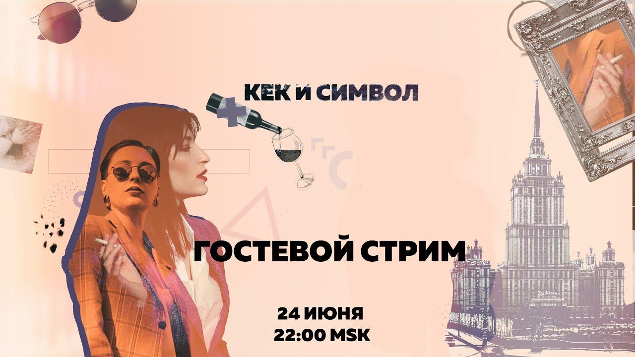 Таня Ф. и Нино Р. Гостевой стрим 24.06.20