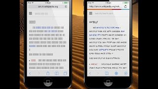 Amharic on Iphone - 2015 KeyMan Free - DireTube