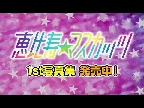 マスカッツ1st写真集 「恵比寿★マスカッツでヌケたりヌケなかったり」発売中!