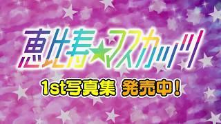 1st写真集「恵比寿☆マスカッツでヌケたりヌケなかったり」発売決定! マ...