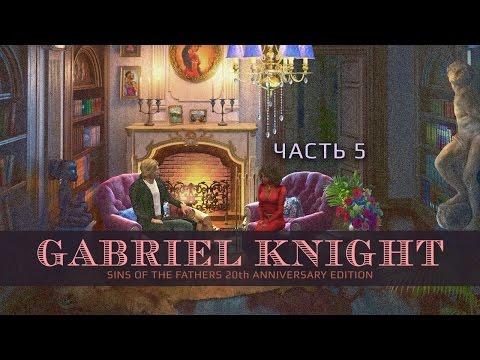 Gabriel Knight: Sins of the Fathers 20th Anniversary Edition - Дама из высшего общества. Часть 5
