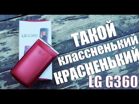 LG G360 - ЛУЧШАЯ БЮДЖЕТНАЯ РАСКЛАДУШКА!