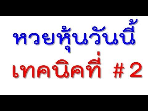 เผยเทคนิคที่#2 การวิเคราะห์หวยหุ้นไทยรายวัน โดยใช้สูตรเลขดับปักหลัก