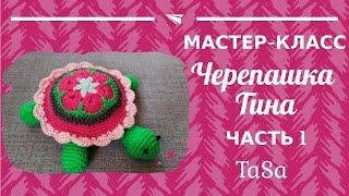 МК Вязаная крючком Черепашка Тина - Часть 1(Turtle Stuffed Toy - Crochet Pattern )