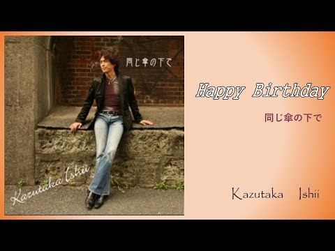 Happy Birthday ハッピー・バースデー /Kazutaka Ishii Japanese AOR 是方博邦