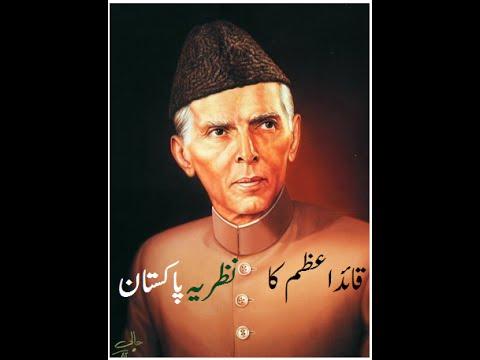 Quaid-e-Azam Ka Nazaria-e-Pakistan - Arrahman Arraheem