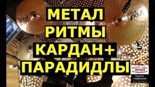 Урок Ударных   Метал Рок Ритмы с Карданом На Барабанах   Парадидлы Двойки Гоуст Ноты в Руках