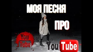 Моя песня про Youtube