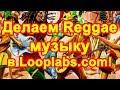 Как делать музыку Регги 🎼 онлайн бесплатно на компьютере самому 🎹 Стрим 🎤