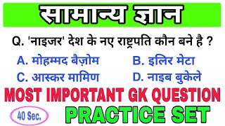 Most important gk questions | general knowledge | GK | gk in hindi | practice set | #mslearning screenshot 1
