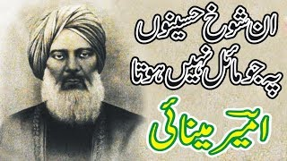 Ameer Minai Ghazal | In Sookh Haseeno Pa Jo Mail Nahi Hota