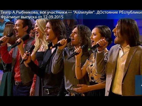 Театр Алексея Рыбникова - Аллилуйя любви - ДОстояние РЕспублики - 1 канал - 12. 09. 2015.