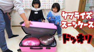LOLサプライズからのサプライズ!!パッキング動画と見せかけてドッキリ仕掛けて見ましょうw himawari-CH