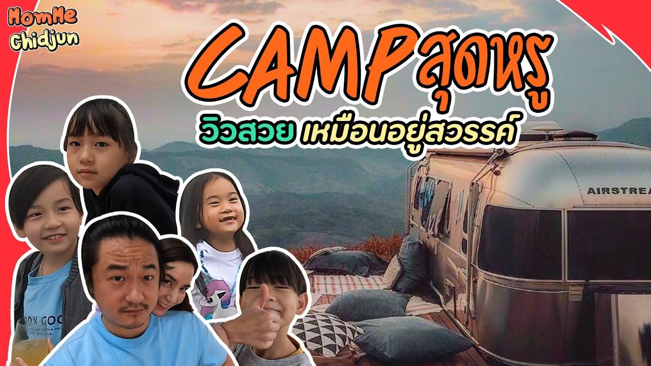 ทริปสุดหรูเหมือนอยู่สวรรค์ นอนรถบ้านราคา 3 ล้าน!! ที่ Goo Glamper เชียงราย EP.227 | MommeChidjun