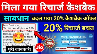 Jio Recharge 20% Cashback Offer New Update Jiomart Maha Cashback Expaire Earn 20% Cashback Up To 200