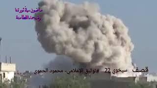 Сирия. Страшная бомбардировка ВКС РФ г. Латманна пр.Хама.ОСТАНОВИТЕ ПУТИНА!