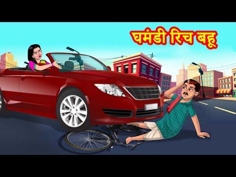 घमंडी रिच बहू  Hindi Kahani | Anamika TV Saas Bahu Hindi Kahaniya S1:E38 | Hindi Comedy Videos