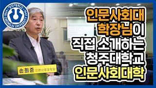 인문사회대학장님이 소개하는 청주대학교 인문사회대학! 힘…
