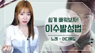 [발성] 이수발성법(어디에도)ㅣ버블디아(Bubbledia) 리디아 안(너목보 엘사녀)