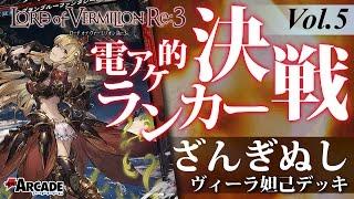 【LoV】電アケ的ランカー決戦vol.5(ざんぎぬし:ヴィーラ妲己)