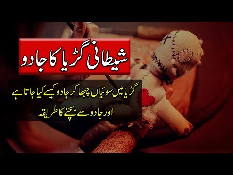 Voodoo Doll Magic In Urdu - Mysteries Of Magic - Purisrar Dunya Urdu Documentaries