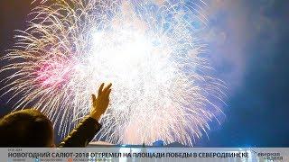 Новогодний салют-2018 отгремел на площади Победы в Северодвинске // VDVSN.RU