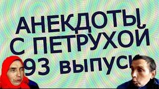 АНЕКДОТЫ С ПЕТРУХОЙ 93 выпуск