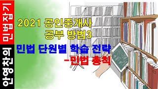 2021 공인중개사 공부방법3 -민법 단원별학습전략: …