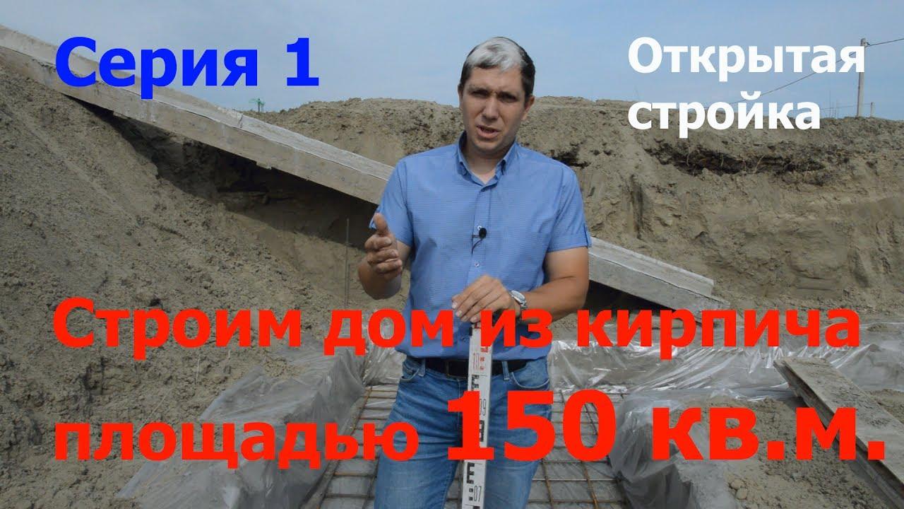 Начинаем строить дом из кирпича площадью 150 кв.м. Серия 1: котлован, ленточный фундамент.