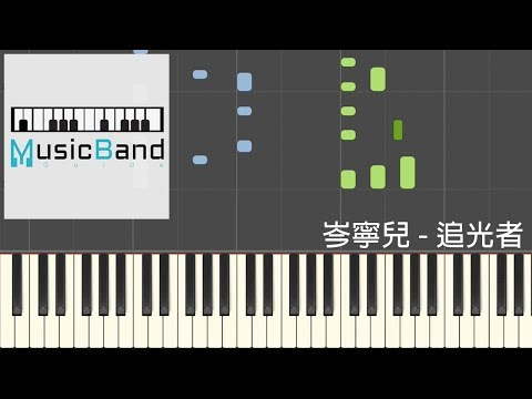 岑寧兒 Yoyo Sham - 追光者 The Light Runner - 電視劇 夏至未至 插曲 - 鋼琴教學 Piano Tutorial [HQ] Synthesia