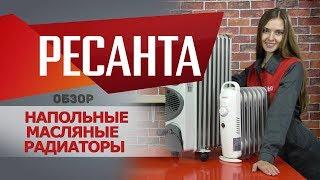 Обзор масляных радиаторов РЕСАНТА