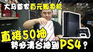 马来西亚首部台湾熱門百元贩卖机 直接用RM500挑戰50抽势必要把PS4抱回家 大獎不斷出現 開箱 搞笑 遊戲 Mix米克斯 日常趣味