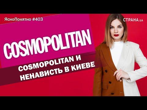 Cosmopolitan и ненависть