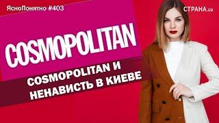 Cosmopolitan и ненависть в Киеве | ЯсноПонятно#403by Олеся Медведева