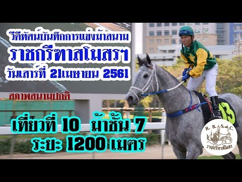 Thailand horse racing 2018 April, 21 |  ม้าแข่งเที่ยว 10 ชั้น 7