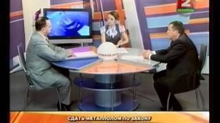 Сдать металлолом по закону(под таким названием 10 мая вышла в эфир информационно-аналитическая программа «Прямой эфир» телеканала..., 2012-05-14T10:08:23.000Z)