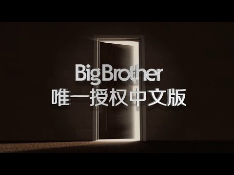 Housemates, Let's Stay Together  Big Brother China: Pilot Season