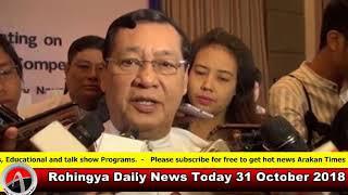 Rohingya Daily News Today 31 October 2018 | أخبار أراكان باللغة الروهنغيا | ရိုဟင္ဂ်ာ ေန႔စဥ္ သတင္း