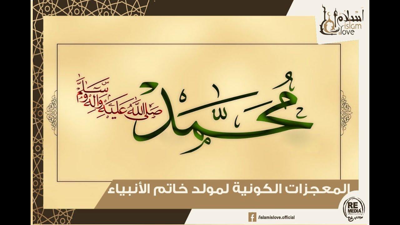 تعرف على المعجزات الكونية لمولد النبي محمد صلى الله عليه وسلم