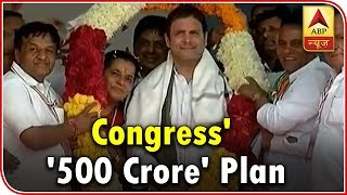 Master Stroke (18.09.2018): Congress' '500 Crore' Mission   ABP News