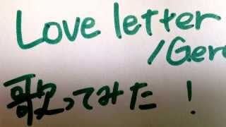 Love-Letter Gero 歌ってみた。   歌い手