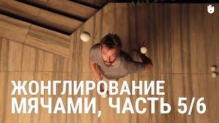 Жонглирование мячами, Часть 5/6