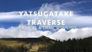 八ヶ岳トラバース バーティカル & トレイルランニング 2018